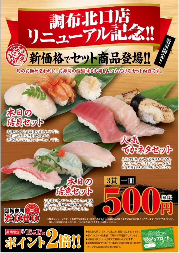 [回転寿司たいせい調布北口店リニューアルオープン!]
