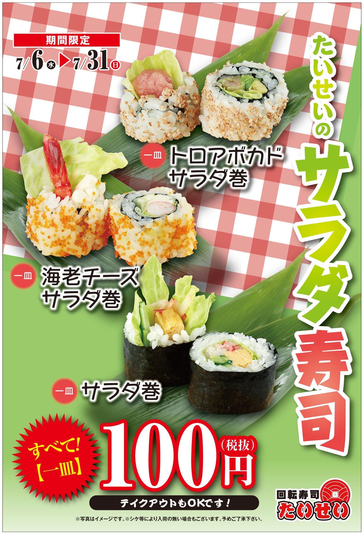 ★たいせいのサラダ寿司★