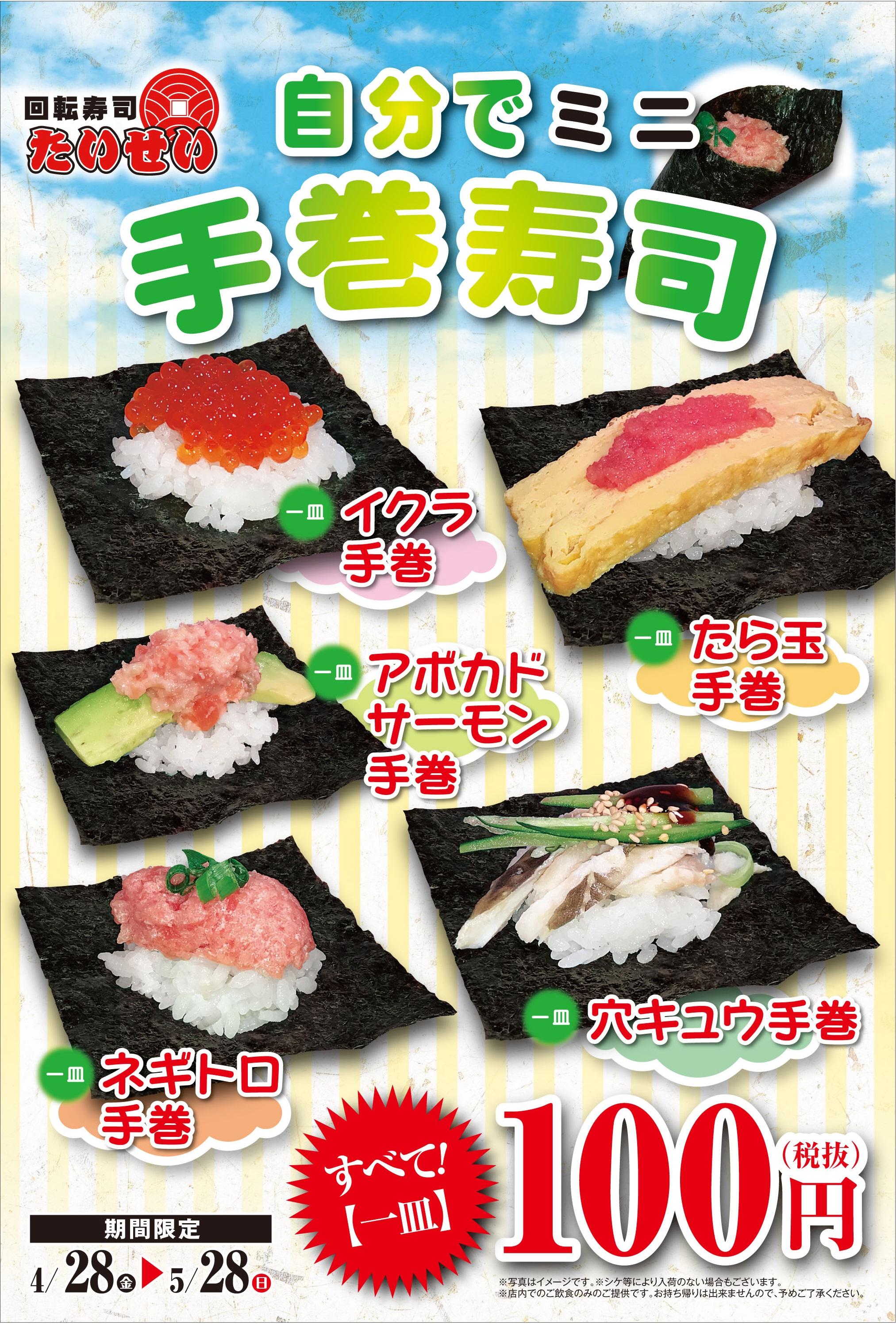 ★自分でミニ手巻寿司★