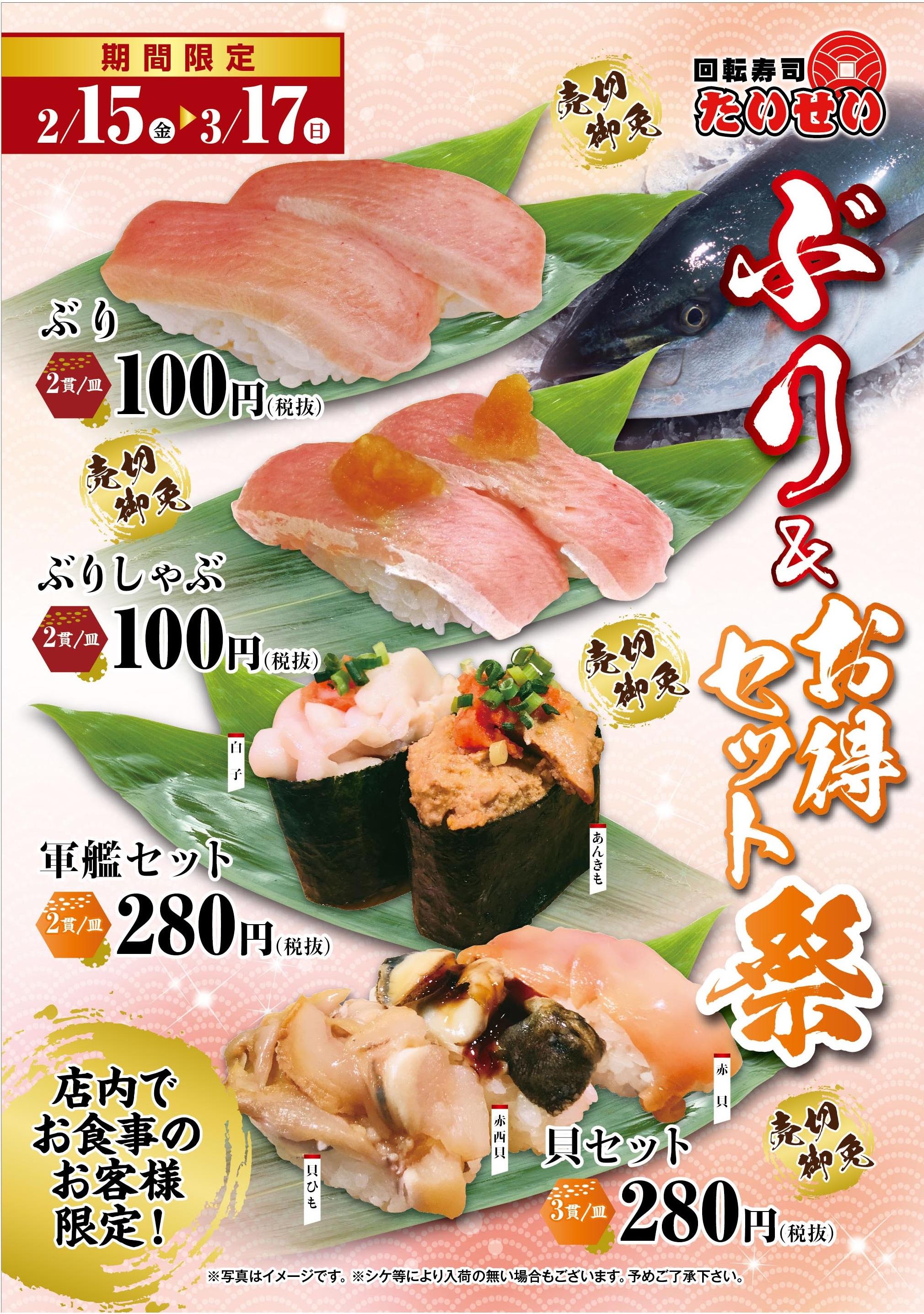 【府中本店・調布北口店】ぶり&お得セット祭