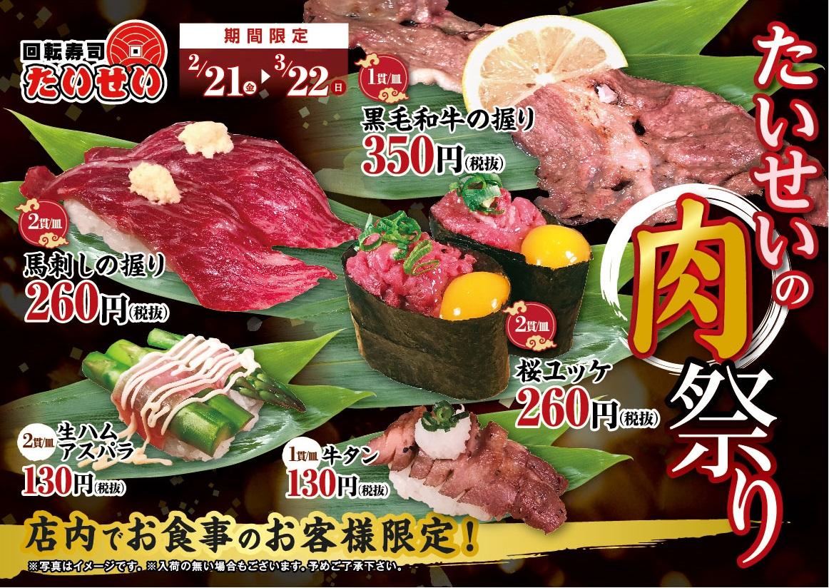 たいせいの肉祭り!!