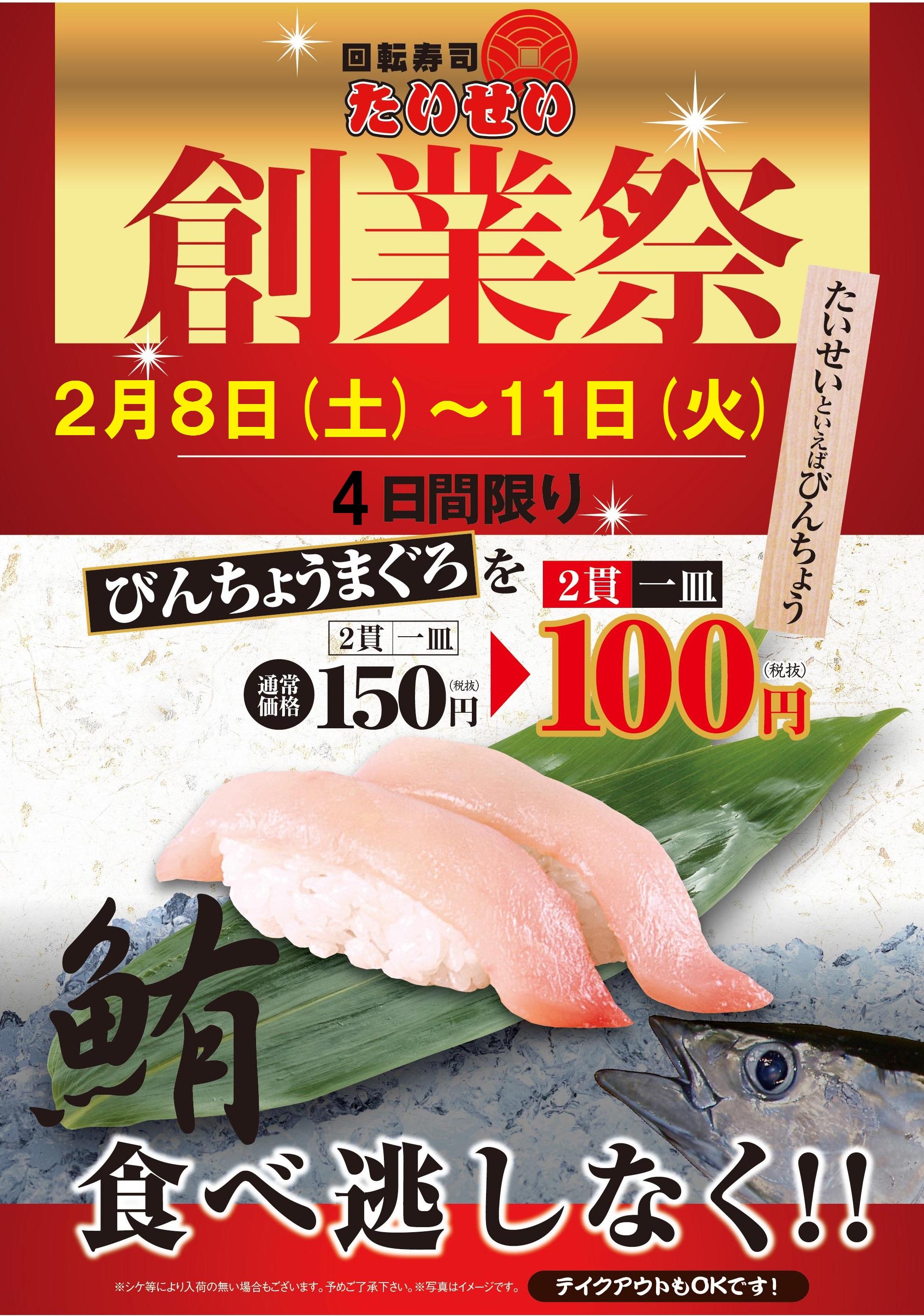 創業祭!びんちょうまぐろ100円!