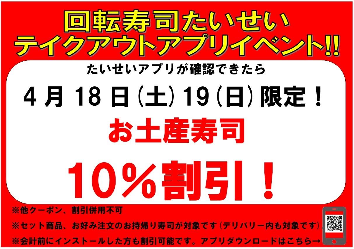 お土産寿司10%割引!
