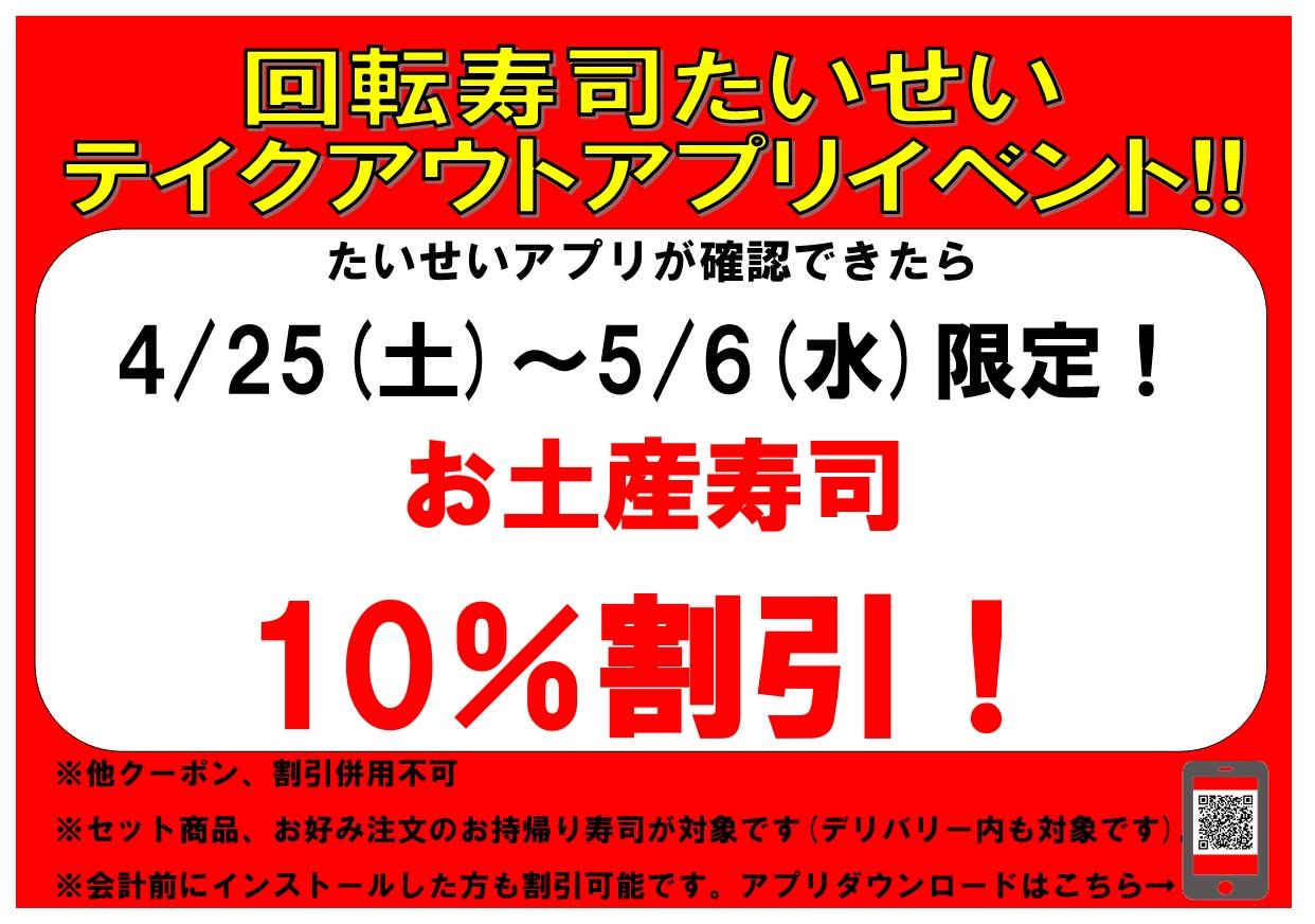 ★テイクアウト寿司10%割引!★