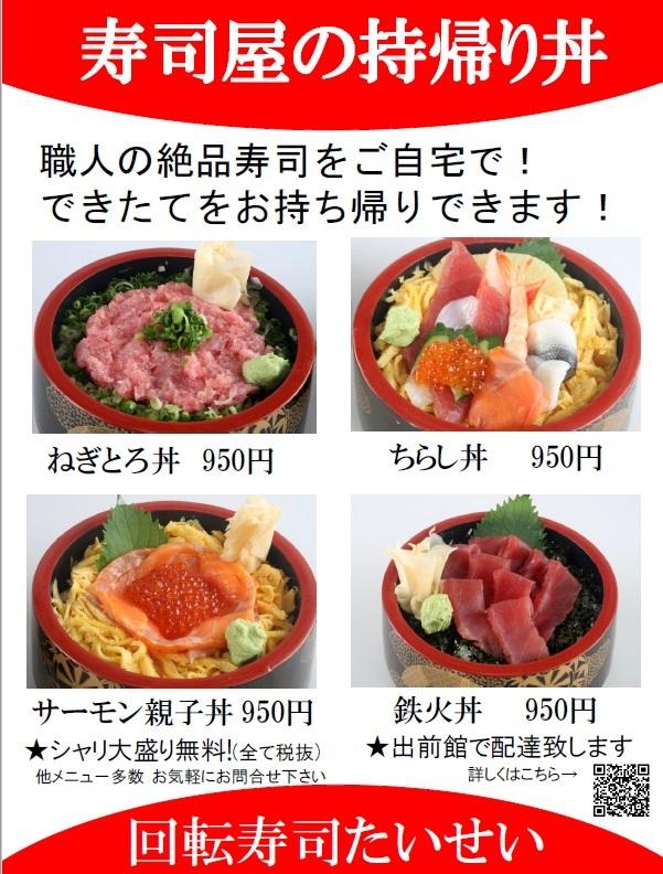★寿司屋のお持帰り丼ぶり★