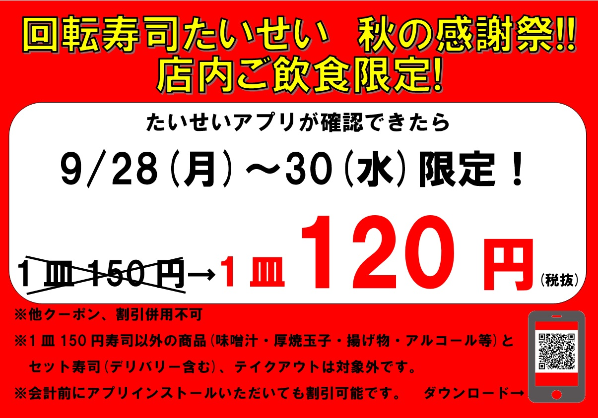 ★店内1皿150円を120円で販売!★