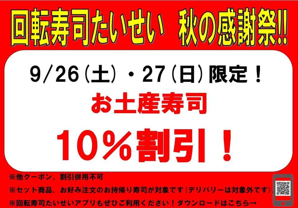 ★お土産寿司10%割引★