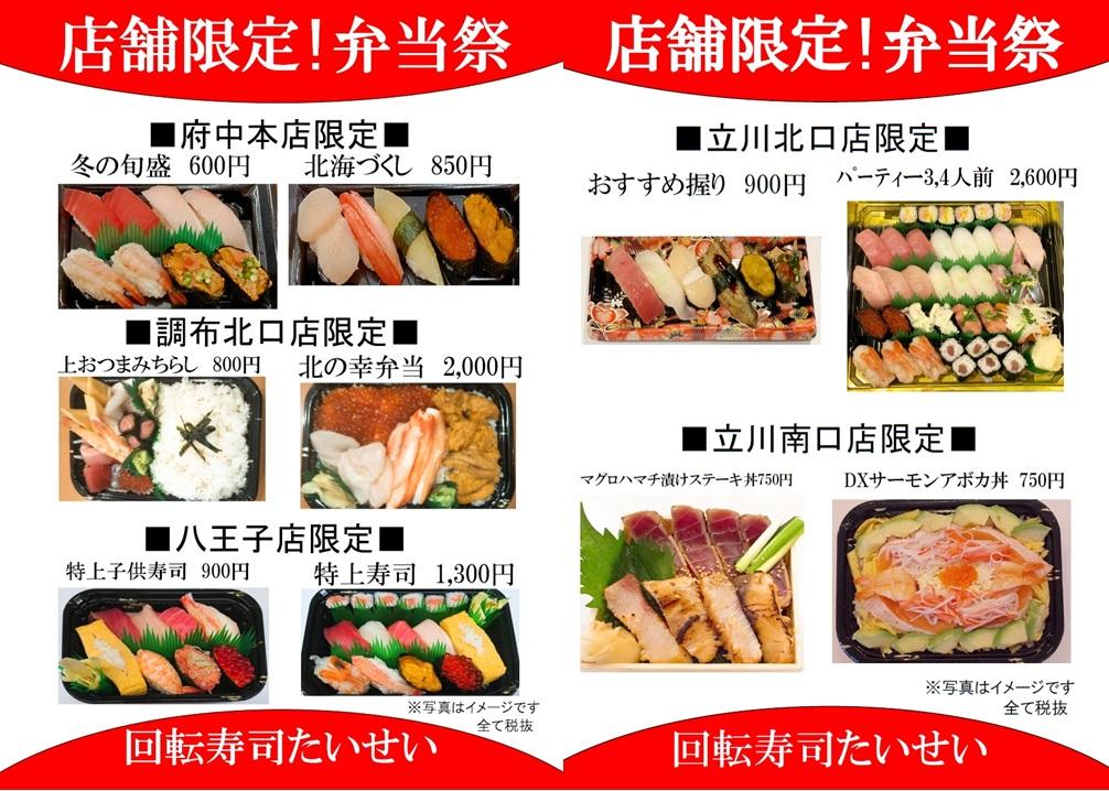★店舗限定 弁当祭!★