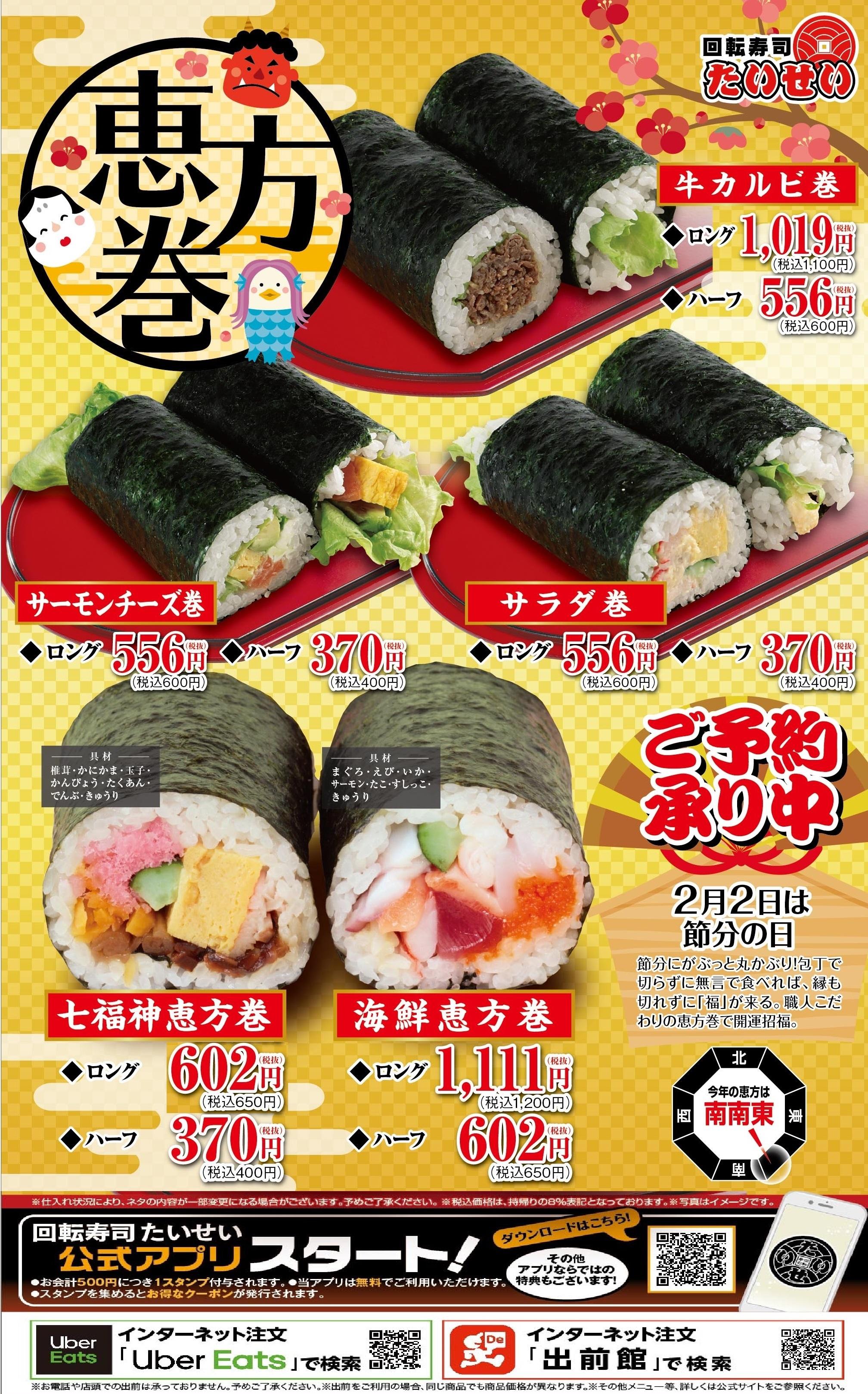 ★寿司屋の絶品恵方巻★