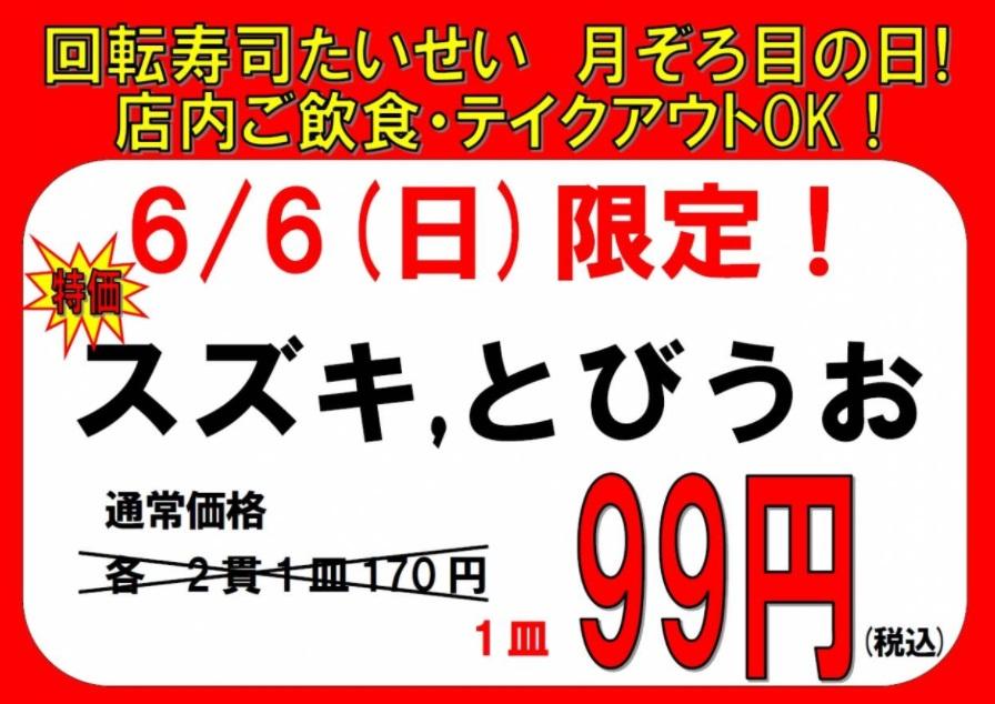 ★【99円!月ぞろ目の日】★