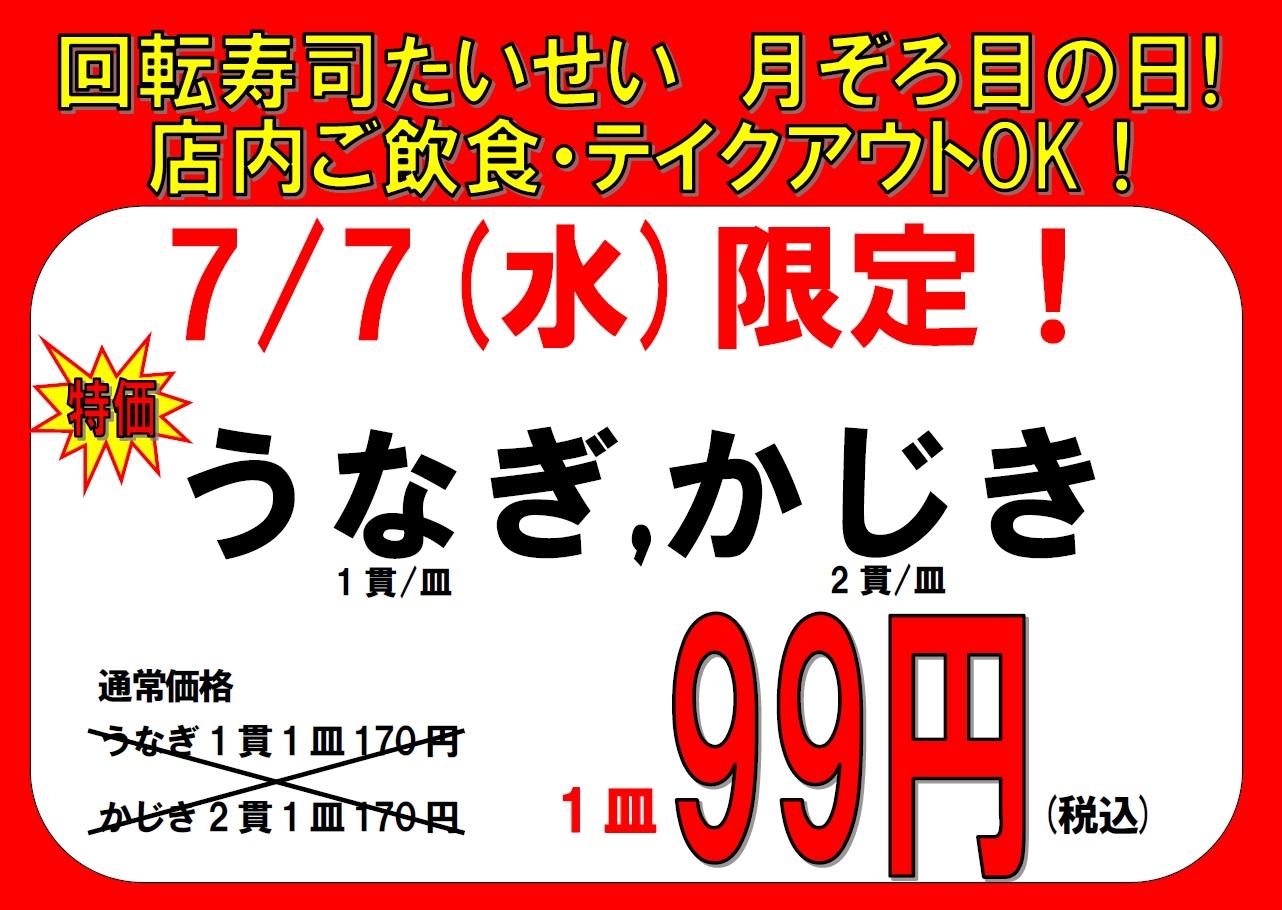 ★1皿99円!たいせい 月ぞろ目の日!★