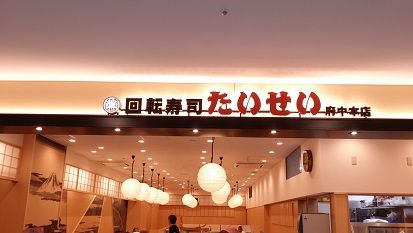 回転寿司 たいせい 府中本店 ■1皿150円均一■