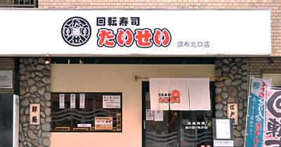 回転寿司 たいせい 調布北口店